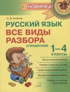 Русский язык. Все виды разбора. Справочник. 1-4 классы