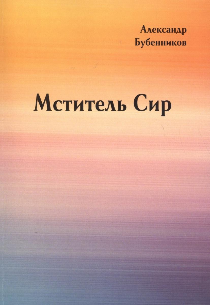 Бубенников А. Мститель Сир: Роман (вторая часть дилогии)
