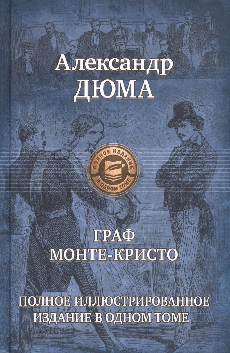 Дюма А. Граф Монте-Кристо дюма а анж питу