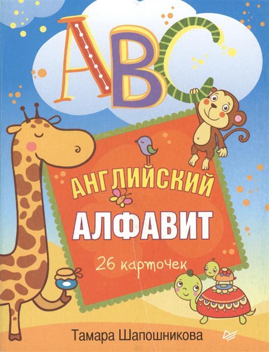 Шапошникова Т. ABC. Английский алфавит. 26 карточек английский алфавит 16 обучающих карточек