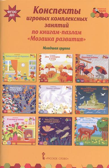 Артюхова И. Конспекты игровых комплексных знаний по книгам-пазлам Мозаика развития. Младшая группа артюхова и конспекты игровых комплексных знаний по книгам пазлам мозаика развития младшая группа