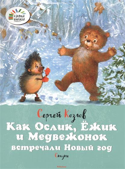 Козлов С.: Как Ослик, Ежик и Медвежонок встречали Новый год
