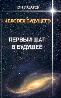 Лазарев С. Человек будущего Первый шаг в будущее с н лазарев выздоровление души