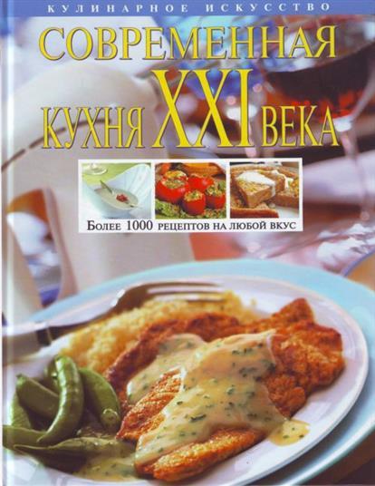 Будный Л. Современная кухня 21 века будный л сост специи большая книга рецептов