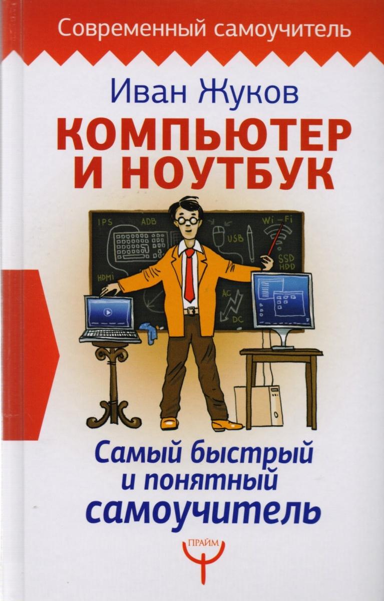 Жуков И. Компьютер и ноутбук. Самый быстрый и понятный самоучитель вышивка лентами самый полный и понятный самоучитель