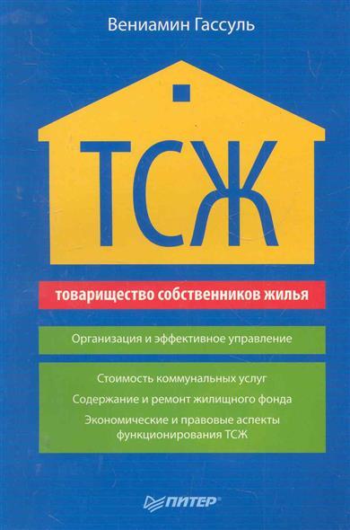 ТСЖ Организация и эффективное управление…