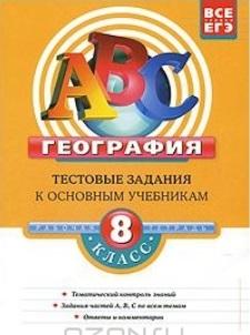 География 8 кл. Тест. задания к осн. учеб. Раб. тетр.