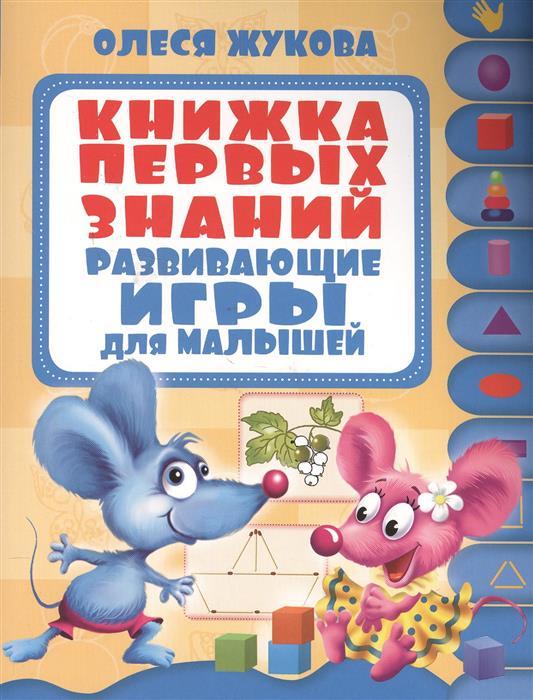 Жукова О. Книжка первых знаний. Развивающие игры для малышей. 1-2 года жукова о учим цвет и форму книжка первых знаний 1 2 года