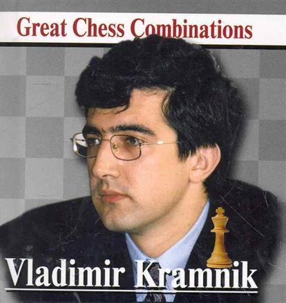Владимир Крамник Лучшие шахматные комбинации