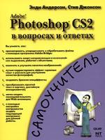 купить Андерсон Э. Adobe Photoshop CS2 в вопр. и отв. по цене 473 рублей