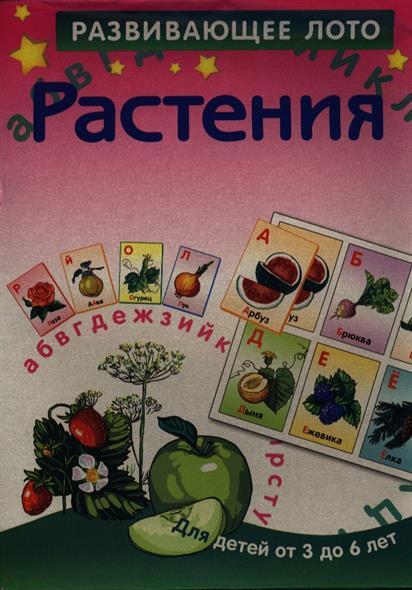 Растения. Для детей от 3 до 6 лет
