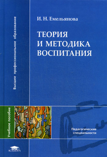 Емельянова И. Теория и методика воспитания отсутствует теория и методика воспитания конспект лекций