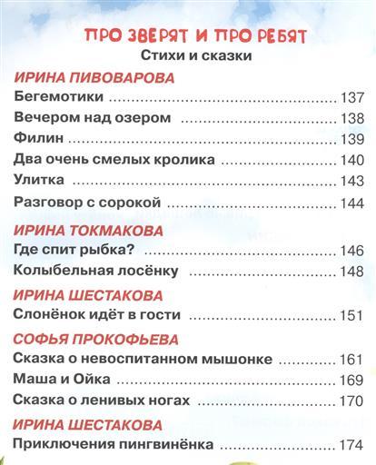 Шестакова И.: Карусель. Сказки, песенки, стихи. Для детей 5-6 лет