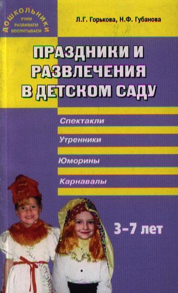 Праздники и развлечения в дет. саду