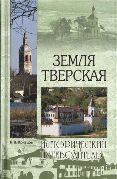 Кривцов Н. Земля Тверская