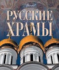 Каширина Т., Евсеева Т. (ред.) Русские храмы ISBN: 9785989860180 кустова т ред суперэксперименты