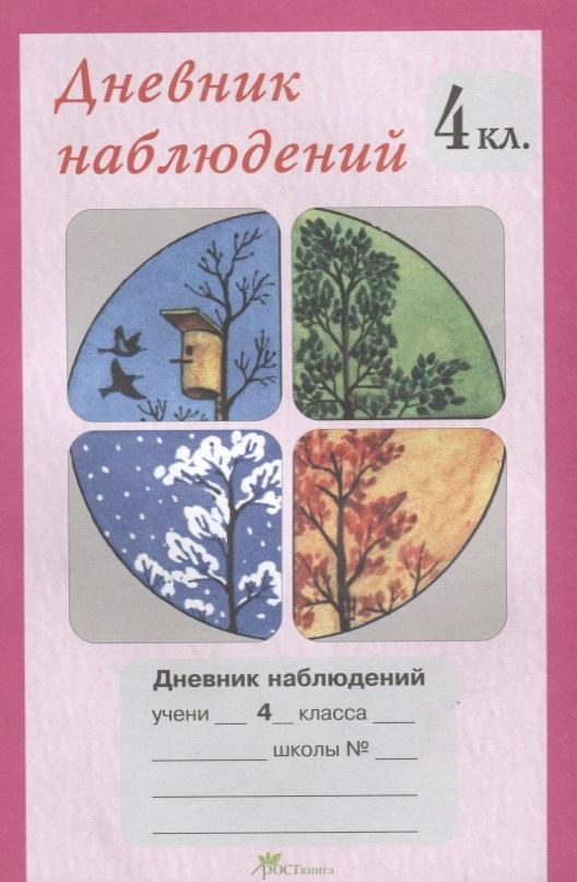 Дневник наблюдений. 4 класс ISBN: 9785000650424 дневник наблюдений 2 класс isbn 9785000650417