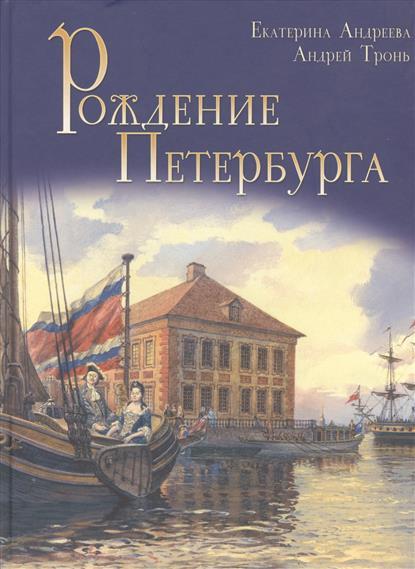 Рождение Петербурга