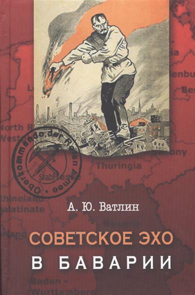 Ватлин А. Советское эхо в Баварии корепанов а эхо горного храма