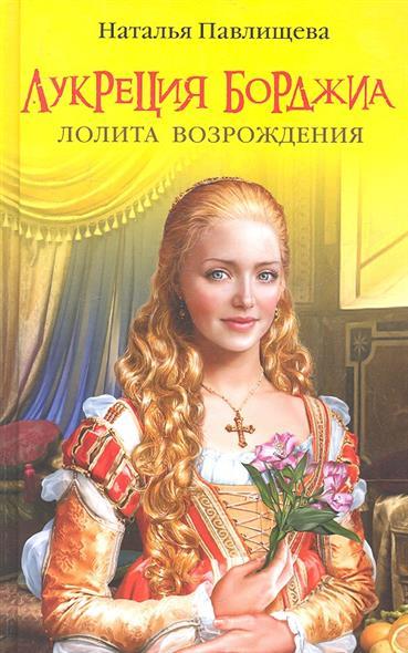 Павлищева Н. Лукреция Борджиа Лолита Возрождения