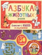 Азбука животных. Блокнот с играми и заданиями для самых любознательных. Более 150 заданий