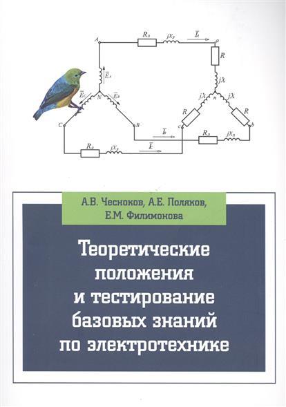 Теоретические положения и тестирование базовых знаний по электротехнике