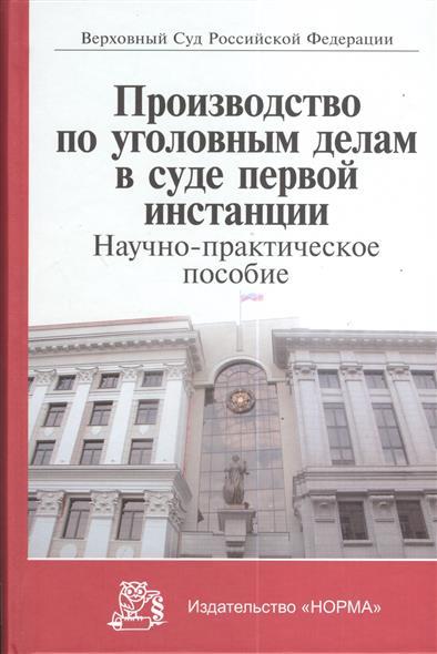 Лебедев В. Производство по уголовным делам в суде первой инстанции. Научно-практическое пособие