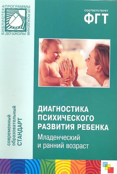 Диагностика психического развития ребенка. Младенческий и ранний возраст. Методическое пособие для практических психологов