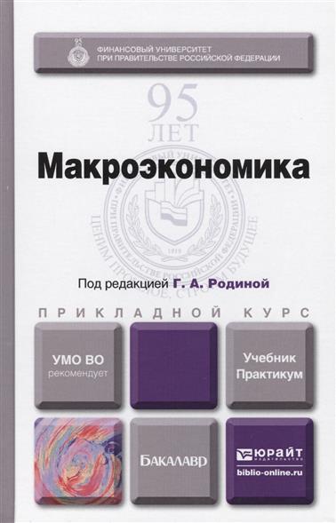 Макроэкономика. Учебник и практикум для прикладного бакалавриата