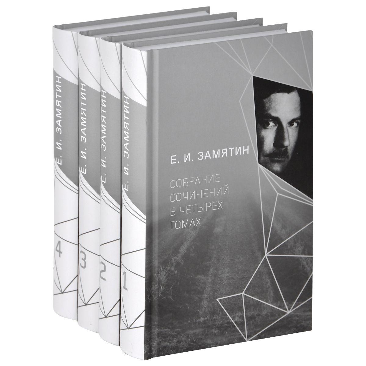 Е. И. Замятин. Собрание сочинений. В четырех томах (комплект из 4 книг)