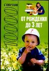 Петрова Т. (авт.-сост.) От рождения до 3 лет мореева т сост читаем детям от 5 до 7 лет isbn 9785699213856