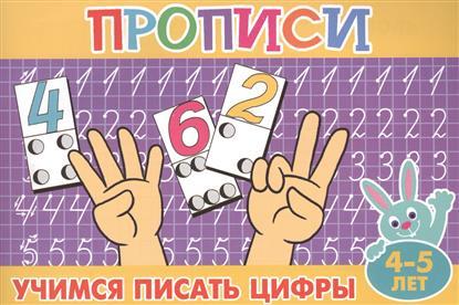 Учимся писать цифры. 4-5 лет эксмо учимся считать до 10 для детей 4 5 лет