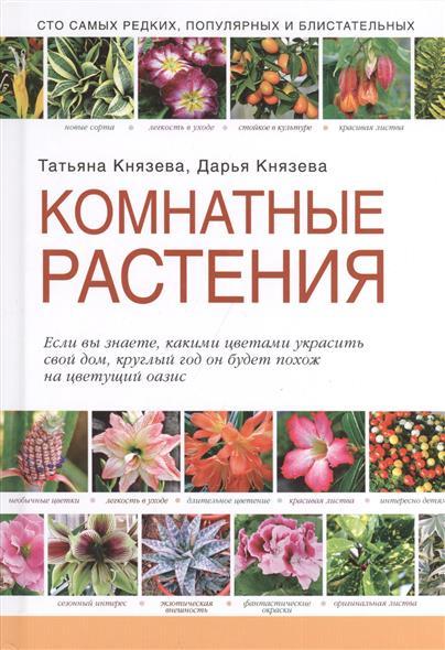 Князева Т., Князева Д. Комнатные растения