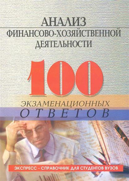 Анализ фин.-хоз. деятельности 100 экзам. ответов