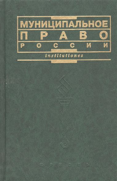 Муниципальное право России Чеботарев