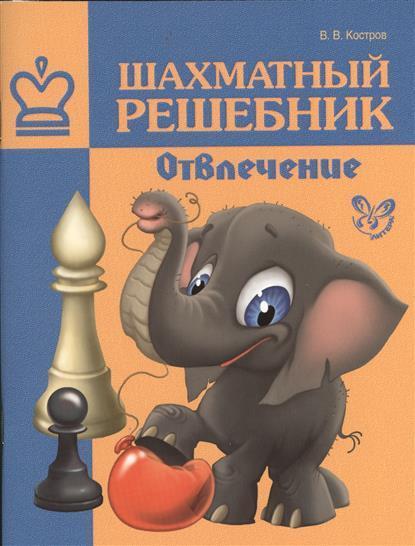 Костров В. Шахматный решебник. Отвлечение шахматный решебник книга а мат в 1 ход