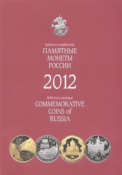 Памятные монеты России выпуска 2012. Каталог-справочник