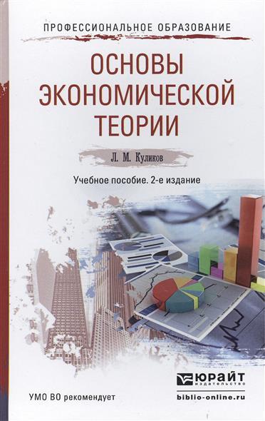 Куликов Л. Основы экономической теории основы теории управлени