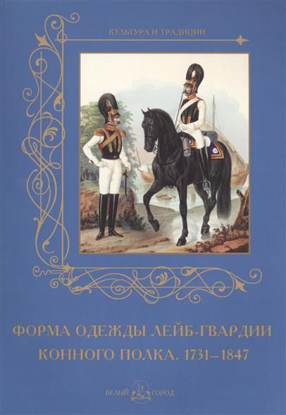 Форма одежды конного лейб-гвардии его величества полка. 1731-1847