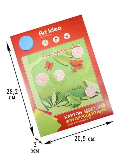 Картон цветной 08цв 8л А4 флуоресцентный, в папке, Art idea
