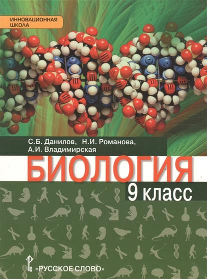 Данилов С Романова Н Владимирская А Биология 9 класс Учебник
