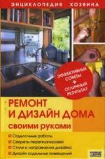 Барышникова Т. (сост.) Ремонт и дизайн дома своими руками