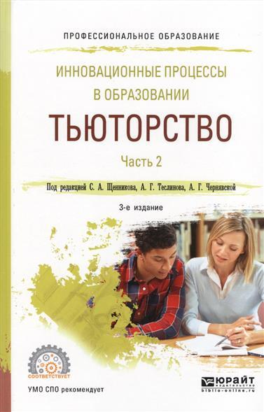 Инновационные процессы в образовании. Тьюторство. В двух частях. Часть 2