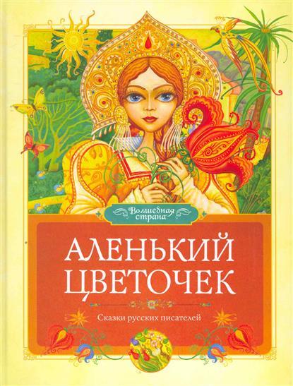 Аленький цветочек Сказки русских писателей