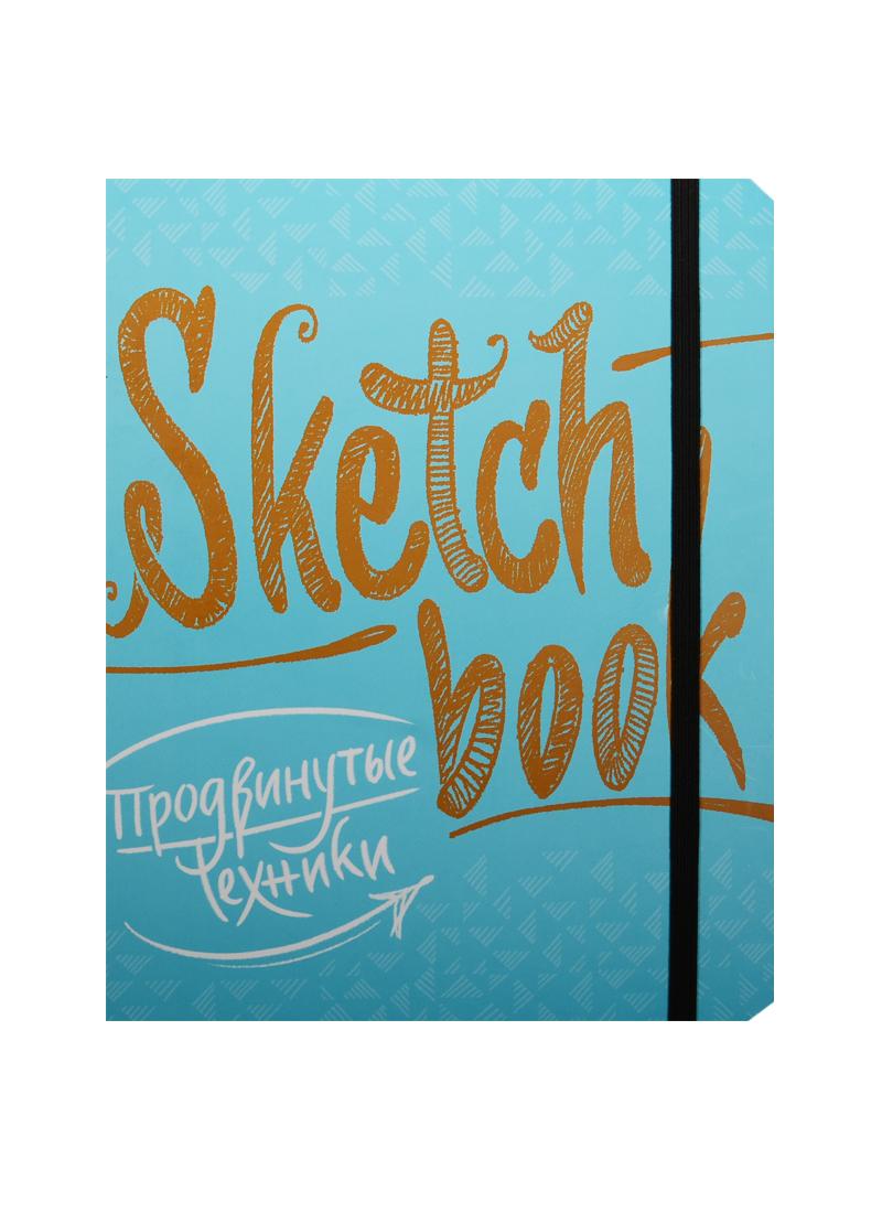 SketchBook Продвинутые техники (бирюза)