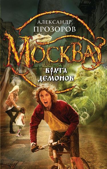 Прозоров А. Москва - Врата Демонов александр прозоров врата смерти