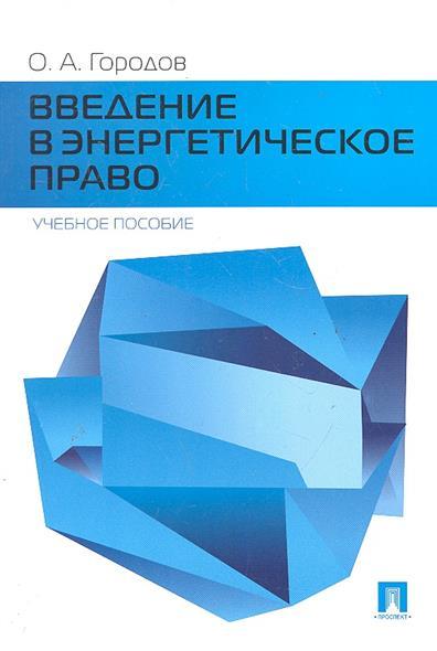 Введение в энергетическое право Учеб. пос.