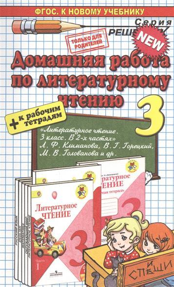 Домашняя работа по литературному чтению за 3 класс. К новому учеб. + р/т