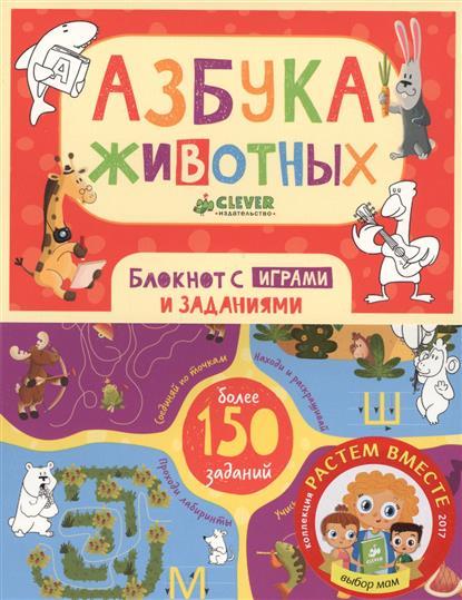 Шигарова Ю. Азбука животных. Блокнот с играми и заданиями для самых любознательных. Более 150 заданий