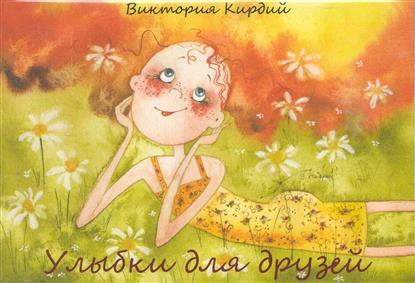 Кирдий В. Улыбки для друзей guerlain superlips супервосстановитель улыбки superlips супервосстановитель улыбки